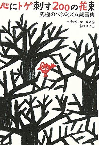 心にトゲ刺す200の花束 究極のペシミズム箴言集 (祥伝社黄金文庫)の詳細を見る