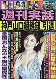 週刊実話 2020年 5/28 号 [雑誌]