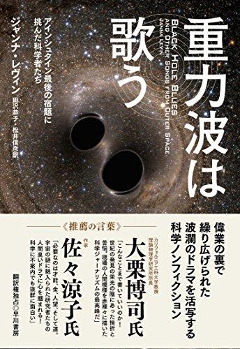 音による宇宙史の記録──『重力波は歌う アインシュタイン最後の宿題に挑んだ科学者たち』