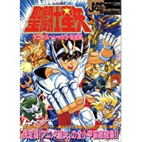 ジャンプゴールドセレクション3 聖闘士星矢アニメスペシャル3 週刊少年ジャンプ特別編集1989年4月19日号