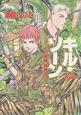 キル・ゾーン1 ジャングル戦線異常あり (集英社コバルト文庫)