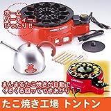 日本製 自動たこ焼き器 たこ焼き工場 トントン