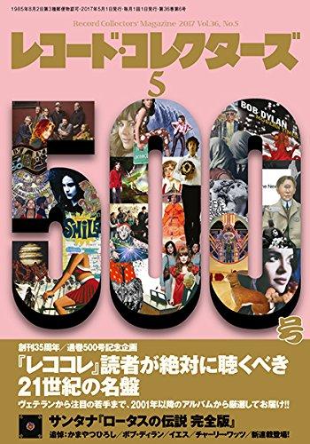 レコード・コレクターズ 2017年 05 月号
