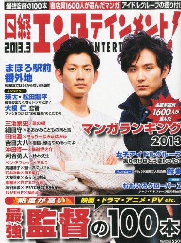 日経エンタテインメント! 2013年 03月号 [雑誌]の詳細を見る