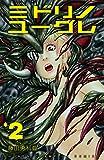 ミドリノユーグレ 2 (少年チャンピオン・コミックス)