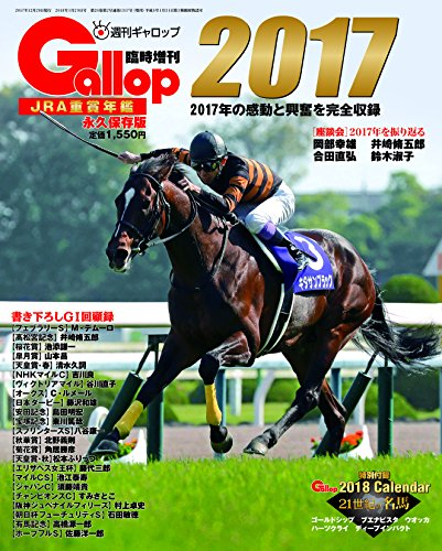 JRA重賞年鑑Gallop2017 (週刊Gallop臨時増刊)