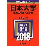 日本大学(生産工学部・工学部) (2018年版大学入試シリーズ)