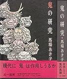 鬼の研究 / 馬場 あき子 のシリーズ情報を見る
