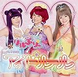 シングルV「アイドルール」 [DVD]