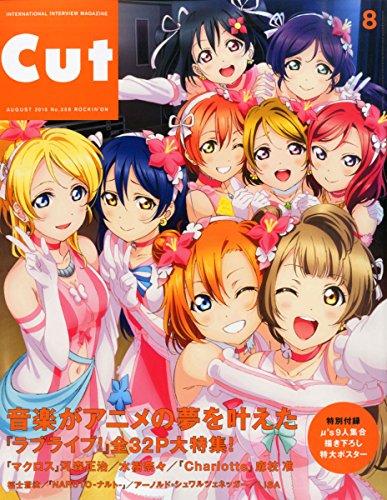 Cut 2015年 08 月号 [雑誌]の詳細を見る