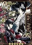 ソフィー・ローズと荊棘の人形師 3巻 (デジタル版ガンガンコミックスONLINE)