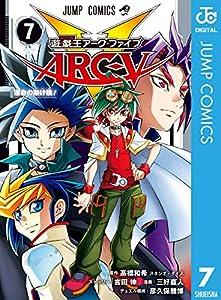 遊☆戯☆王ARC-V 7巻 表紙画像