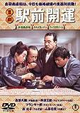 喜劇 駅前開運[DVD]
