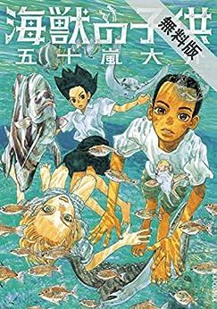 [五十嵐大介]の海獣の子供(1)【期間限定 無料お試し版】 (IKKI COMIX)