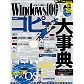 Windows100% 2016年 06月号 [雑誌]