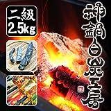 国産 木炭 神鍋白炭 2級品 2.5kg