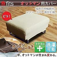【FITS!】 オットマン用カバー オークルオリーブ ストレッチ 2way フィットタイプ 足置き台用カバー