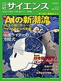 日経サイエンス 2018年 02 月号 [雑誌]