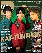 TV LIFE Premium Vol.25 2018年 5/15 号 [雑誌]