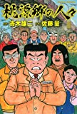 桃源郷の人々 : 1 (アクションコミックス)