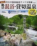 絶景混浴・貸切温泉 2015年版―最新版 (MSムック)