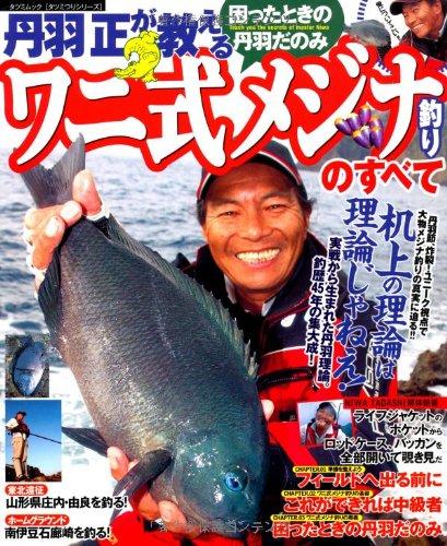 丹羽正が教えるワニ式メジナ釣りのすべて (タツミムック タツミつりシリーズ)