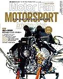 モーターファン・イラストレーテッド特別編集 Motorsportのテクノロジー 2014-2015 (モーターファン別冊) 画像