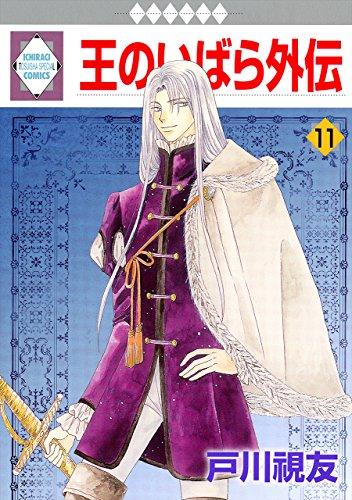 王のいばら外伝(11)(冬水社・いち*ラキコミックス)