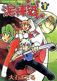 泥棒猫(1) (ヤングキングコミックス)