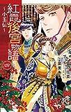 紅霞後宮物語 ~小玉伝~(4): プリンセス・コミックス
