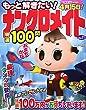 もっと解きたい!ナンクロメイト特選100問 Vol.11 (SUN MAGAZINE MOOK アタマ、ストレッチしよう!パズルメ)