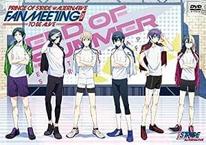 プリンス・オブ・ストライド オルタナティブ FAN MEETING 2016 TO BE ALIVE [DVD]