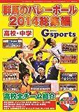 ありがと!Gsports臨時増刊号 群馬のバレーボール2014総集編