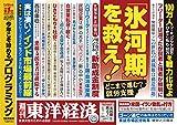 週刊東洋経済 2020年1/25号 [雑誌](どこまで進む?就労支援 「氷河期」を救え! ) 画像