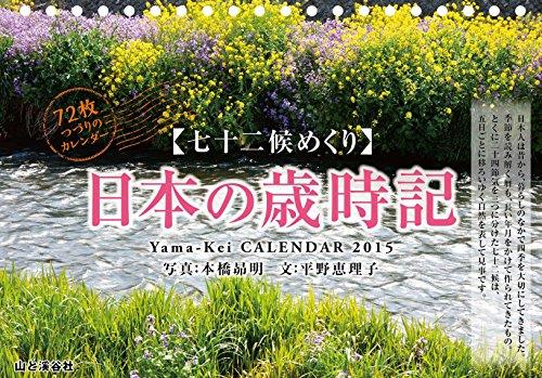 カレンダー2015 七十二候めくり 日本の歳時記 (ヤマケイカレンダー2015)