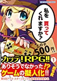 カッテ! RPG !! 1 (アース・スターコミックス)