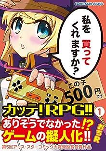 カッテ! RPG !!