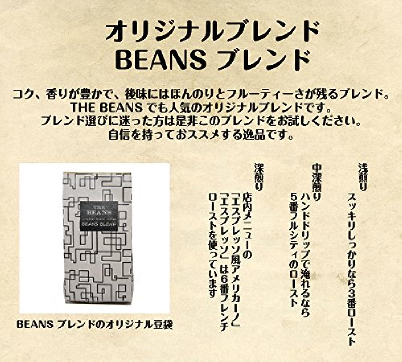珈琲豆焙煎屋THE BEANS 100%スペシャルティーコーヒー ビーンズブレンド200g (ビーンズブレンド200g 中挽き/ペーパー?コーヒーメーカー用)