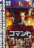 プレミアムプライス版 地獄の女囚コマンド HDマスター版《数量限定版》[DVD]