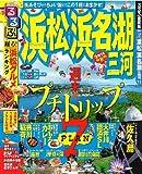 るるぶ浜松 浜名湖 三河'11 (るるぶ情報版 中部 14)