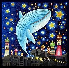 ピロカルピン「シャルル・ゴッホの星降る夜」のジャケット画像