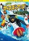 サーフズ・アップ CE [DVD]