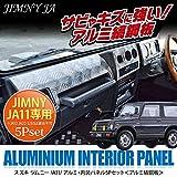 ジムニー JA11 アルミ ダッシュボード ガード インテリア メッキ パネル 内装 ドレスアップ カスタム パーツ 5P SUZUKI JIMNY