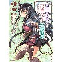 異世界魔王と召喚少女の奴隷魔術(2) (シリウスコミックス)