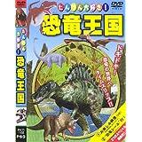 たんけん大好き!恐竜王国! [DVD]