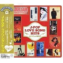 J-POP ラブソング ヒッツ ベスト オブ ベスト DQCL-2023-KS