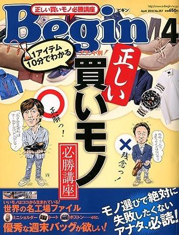 Begin(ビギン) 2010年4月号