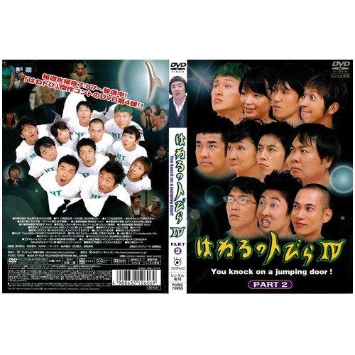 はねるのトびら IV PART1(仮) [DVD]