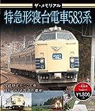 ザ・メモリアル 特急形寝台電車583系【ブルーレイ】[VKLBD-107][Blu-ray/ブルーレイ]