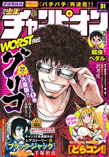 週刊少年チャンピオン2019年31号 [雑誌]の詳細を見る